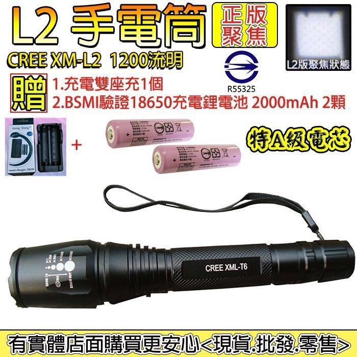 27026-137-興雲網購3店【L2手電筒2000mAh配套】響尾蛇CREE XM-L2強光魚眼變焦手電筒 工作燈
