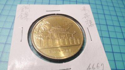 4667中華人民共和國2003年寶島台灣-赤崁樓5元紀念幣