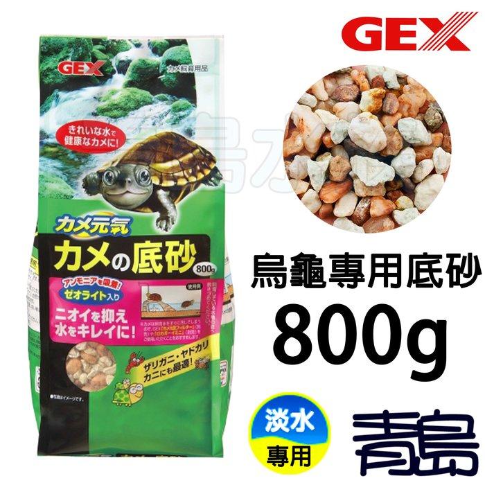 Q。。。青島水族。。。N-MAR-049日本GEX五味-烏龜專用底砂 底沙 螫蝦 寄居蟹 螃蟹 造景裝飾==800g
