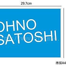 〈可來圖訂做-海報〉嵐 大野智 OHNO SATOSHI 應援小海報
