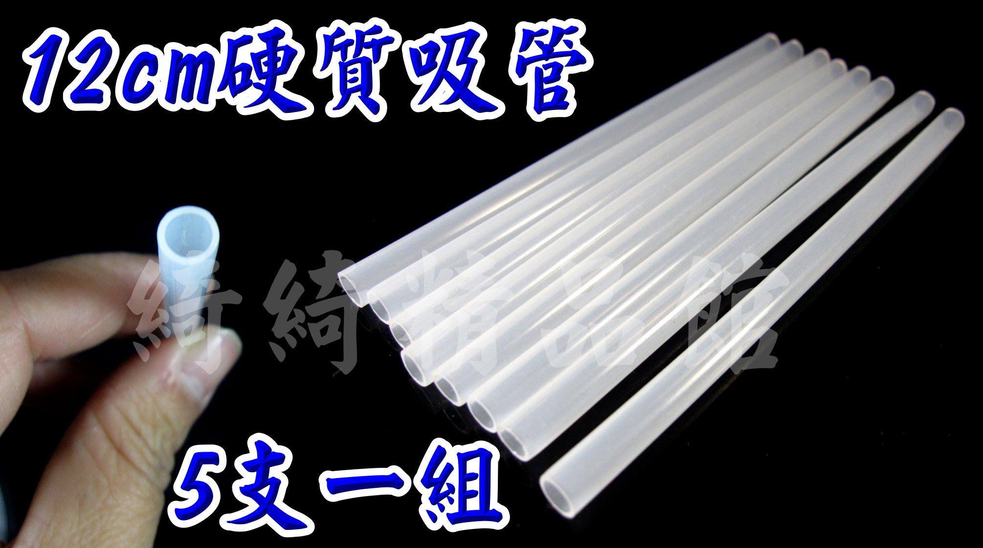 &綺綺精品館& 全館滿499免運費  創意DIY 水煙壺配件 12CM硬質吸管5隻一組