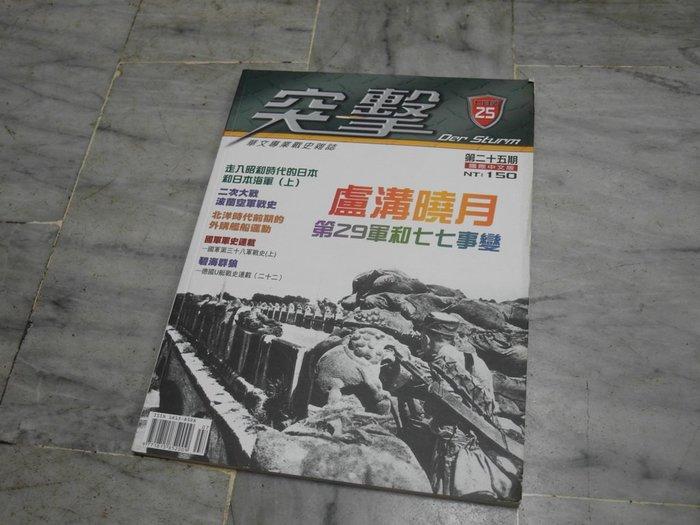 達人古物商《收藏、嗜好》突擊 月刊 國際中文版【No.25】