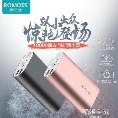 羅馬仕10000毫安培雙USB手機通用行動電源金屬迷你行動電源