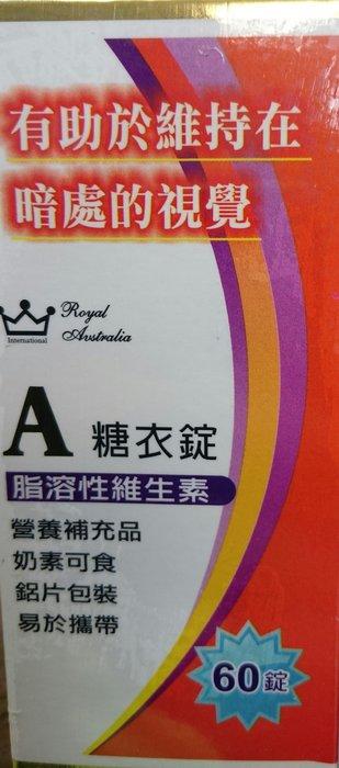 維他命A糖衣錠60錠合法台灣代理商/周年慶活動保健食品一律買6送1只到6月底前結束