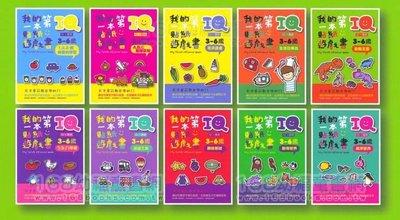 ☆天才老爸☆→【企鵝】我的第一本IQ貼紙遊戲書(全套10本)【3Q全腦開發 IQ學習貼紙 我的第一本貼紙遊戲書 團購批發