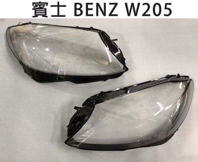 BENZ 賓士現代汽車專用大燈燈殼 燈罩賓士 BENZ W205 15-17年適用 車款皆可詢問