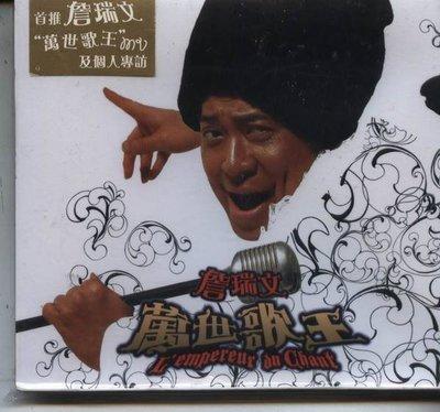 R華語男(全新未拆CD)詹瑞文~萬世歌王~