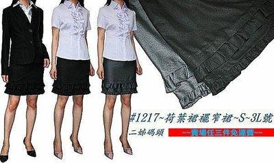 《陽光衣廊‧都會時尚OL+》【1217】裙襬荷葉素面窄裙S~XL(無開叉26~32腰)~2色
