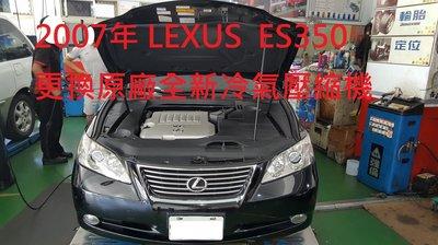 2007年 LEXUS ES350 更換原廠全新冷氣壓縮機  台北  劉先生  下標區