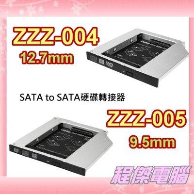 『高雄程傑電腦』伽利略 SATA to SATA 硬碟轉接器 ZZZ-004 & ZZZ-005 【實體店家】