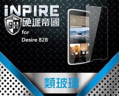 附免費代貼卡【滿版】iNPIRE 硬派帝國 9H 0.12mm 極薄類玻璃 螢幕保護貼,HTC DESIRE 828