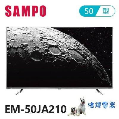 鴻輝電器   SAMPO聲寶 50吋 新轟天雷 4K智慧連網液晶電視 EM-50JA210