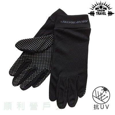 雪之旅SNOW TRAVEL 防曬抗UV止滑手套 黑色 冰涼降溫 機車手套 防曬手套 OUTDOOR NICE