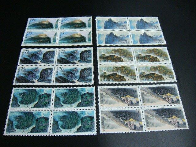 大陸郵票-1994-18長江三峽郵票郵票-新票6全方連-原膠上品