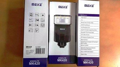 【華揚數位】☆全新 MEIKE 美科 MK-420 MK420 閃光燈 for SONY 適用於 A9 A73