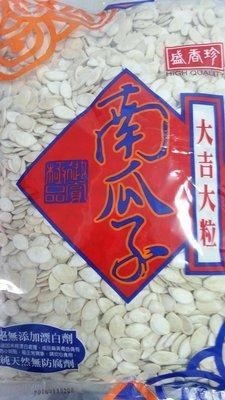 好吃零食小舖~盛香珍 南瓜子 600g $160, 量販包5斤(3kg) $720