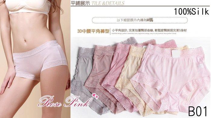 B01✿純蠶絲平口褲 3件840✿頂級42針舒適無痕真絲內褲 中腰平口褲 100%桑蠶絲