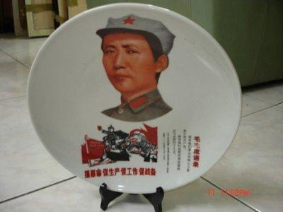 (風采堂)典藏早年毛主席語錄---頂級收藏品超大的盤子