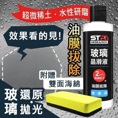 STR-PROWASH水性玻璃晶滑液/油膜拔除劑*稀土研磨*玻璃還原/鏡面拋光/刮痕修補/七彩油霧酸雨痕*建議搭配撥水劑