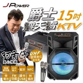 ☆. 高雄市耗材填充供印站 .☆  J-102震天雷 戶外行動拉桿 KTV音響15吋-爵士