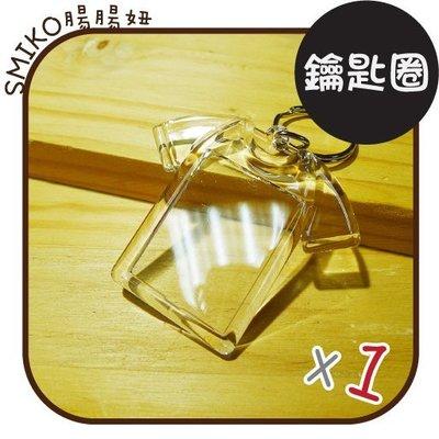 Smiko腸腸妞【7K8041】(台灣製)晶瑩剔透鑰匙圈 照片/相片/DIY/手作/小孩