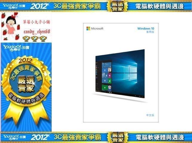 【35年連鎖老店】Windows Home 10 中文家用版盒裝-USB有發票/可全家/win10 home