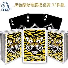 黑色酷炫塑膠撲克牌-12件組