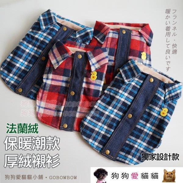 法蘭絨保暖潮款厚絨襯衫《新式背穿式》 寵物衣服 小狗衣服 小型犬 狗服 毛小孩 毛孩寵物服飾貓衣服