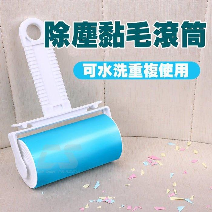 (卡秀汽車改裝精品)7[T0161]現貨 水洗式滾筒黏毛器 可水洗 滾輪 滾筒式 吸塵 除塵器 黏毛 除毛 寵物 毛髮