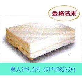 金格名床 美背LUXURY 高彈性獨立袋裝彈簧床(單人3*6.2尺)《分期零利率》 KING KOIL
