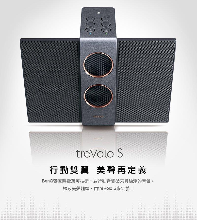 BenQ treVolo S 靜電 藍牙喇叭 行動劇院 超強美聲 揚聲器(行動雙翼 美聲再定義)