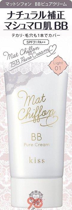 【90JP日本代購】日本原產~Mat Chiffon~Kiss防曬隔離BB霜(SPF31 PA++)明亮/自然30G