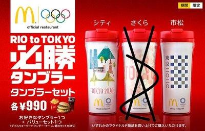 (日本麥當勞)2020奧運紀念杯二款