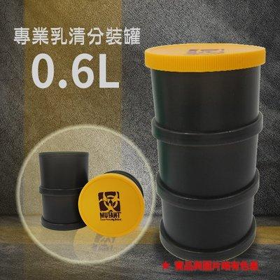 MUSCLE POWER BOX雙色專業乳清分裝罐0.6L 兩色限量款-橘黃黑拼色