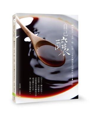 【Ace書店】自己釀:DIY釀醬油、米酒、醋、紅糟、豆腐乳20種家用調味料/徐茂揮,古麗麗/幸福文化