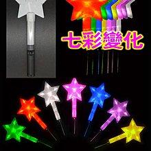 七彩五角星閃棒 LED螢光棒 發光棒 夜光棒 光棒 閃棒 亮光棒 閃光棒 應援棒 演唱會棒 晶彩螢光棒