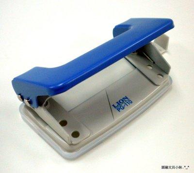 【圓融文具小妹】日本 LION 獅王 雙孔 打孔機 2穴 PG-110 ...優惠實施中.....^_^
