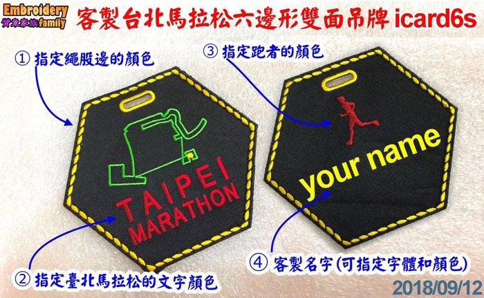 台北馬拉松專案: 客製刺繡霸氣六邊形繩股邊雙面行李掛牌行李牌辨識吊牌 icard6S (2個)