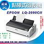 【采采3C- 含稅免運】愛普生 EPSON LQ- 2090C...