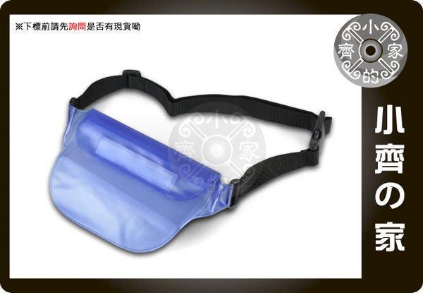 小齊的家 防塵 防水 防砂 防油 風 雨 塵 浪 魔鬼氈 防水袋 兩道防水夾鏈 防水腰包DB-10