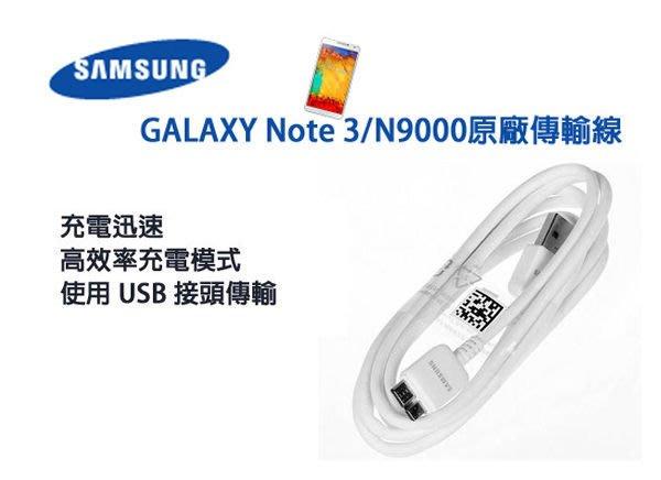 橘子本舖*三星 Note3 S5 原廠 平輸 傳輸線/充電器 Micro USB 3.0接頭 N9000/N9005