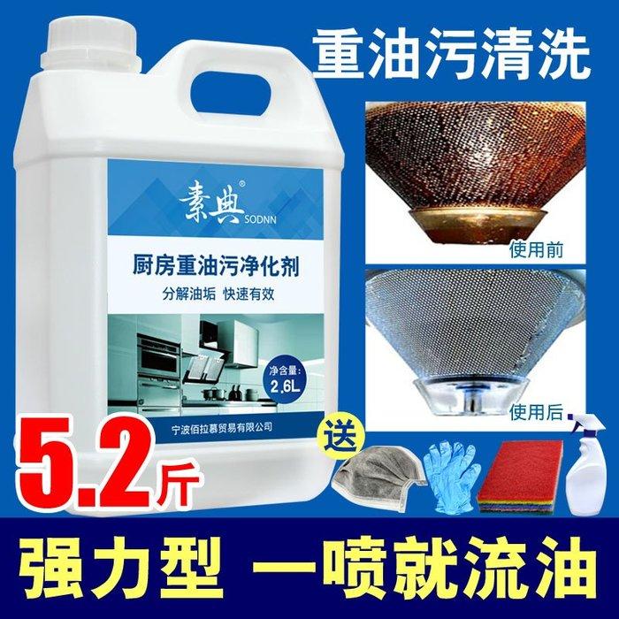 爆款熱賣--吸抽油煙機清洗劑家用廚房強力去垢除重油污凈去油漬重油污清潔劑
