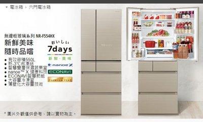 【國際 ~蘆荻電器】550L【Panasonic六門變頻冰箱】NR-F554HX另售RXG570JJ 新北市