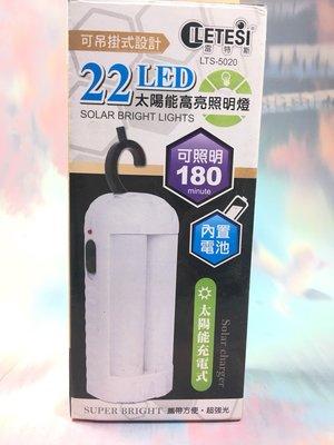 【八八八】e網購~【雷特斯 22LED太陽能高亮照明燈LTS-5020】253868照明燈 燈具 照明燈具
