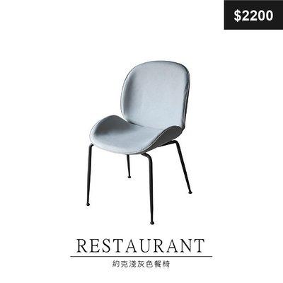 【祐成傢俱】8602  約克淺灰色餐椅