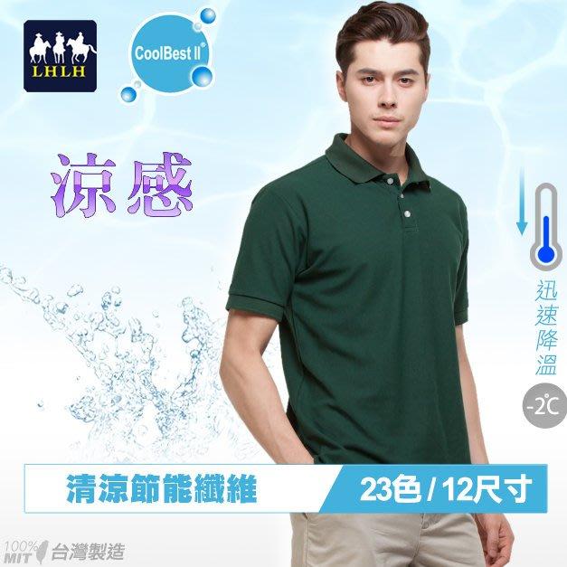涼感 Polo衫 深綠 大尺碼 男 女