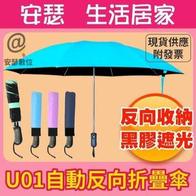 U01 全自動 三折傘【黑膠 反向摺疊傘 五色】晴雨兩用 八骨 抗UV 黑膠傘 反向 自動傘 鋁合金 自動 摺疊傘