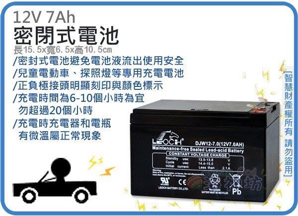 =海神坊=12V 7Ah 密閉式電池 充電電池 兒童電動車 童車 釣魚燈具 緊急照明燈 探照燈 電子儀器