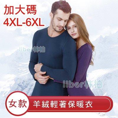 [林柏]女加大碼輕薄發熱衣輕磨毛發熱衣自然優質羊絨輕著保暖套裝圆领薄款雙面磨毛保暖衣女款4XL-6XL