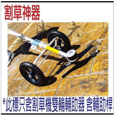 『青山六金』附發票 SLK023 割草機雙輪輔助器 含輔助桿 引擎式 電動式 輪式 鋁合金 割草機輔助器 兩輪 省力